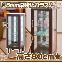 《扉式 コレクションケース 幅30cm 高さ80cm/濃い茶(ダークブラウン) ガラスケース ショー...