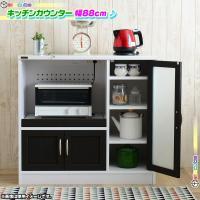 《キッチンボード 幅88cm キッチン収納 食器棚 キッチンカウンター カップボード 台所収納 コン...