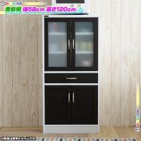 《食器棚 幅58cm 高さ120cm ダイニングボード キッチンボード カップボード キッチン収納 ...