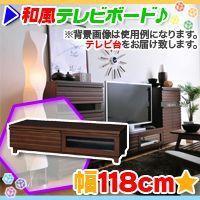 《ロータイプ テレビ台 幅118cm テレビボード TV台 薄型テレビ対応ローボード AVラック 高...
