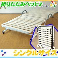 《折りたたみすのこベッド シングルサイズ 1人用ベッド 簡易ベッド シングルベッド 折り畳みベッド ...