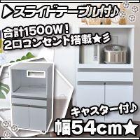 《電子レンジ台 キャスター付 幅54cm/白(ホワイト) キッチンカウンター キッチン収納 炊飯器収...