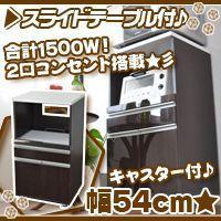 《電子レンジ台 キャスター付 幅54cm/茶(ブラウン) キッチンカウンター キッチン収納 炊飯器収...