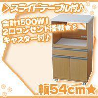 《電子レンジ台 キャスター付 幅54cm/ナチュラル キッチンカウンター キッチン収納 炊飯器収納 ...