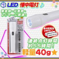 《 懐中電灯 LED懐中電灯 ハンディライト 白色LED ライト 軽量 防災用品 55時間連続点灯 ...