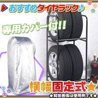 《スペアタイヤ収納 スタッドレスタイヤ収納 - タイヤラック 横幅固定式 タイヤ収納 専用カバー付 ...