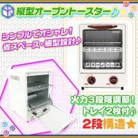 《 オーブントースター 縦型 サーモスタット機能搭載 温度3段切替 タテ型トースター 2段構造 キッ...