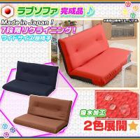 《 日本製 リクライニングソファ ラブソファ 7段階リクライニング 2人用 ソファー リビング チェ...