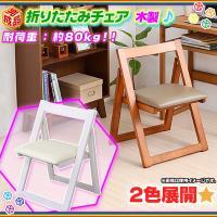 《 木製 折りたたみチェア 折りたたみ椅子 子ども 椅子 フォールディングチェア 折畳み椅子 子供椅...