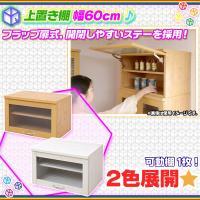 《 食器棚用 上置き棚 幅60cm キッチンボード用 上置棚 台所 収納 フラップ扉 上棚 上部収納...