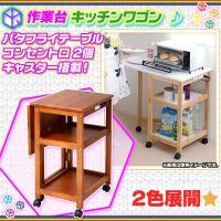 《 木製 キッチンワゴン コンセント口 2個付 バタフライテーブル 作業台 木製ワゴン 簡易デスク ...