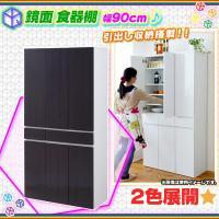 《 鏡面 食器棚 幅90cm キッチンボード キッチン 食器 収納 壁面収納 本棚 書棚 雑貨 収納...