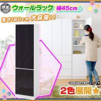 《 ウォールラック 幅45cm 高さ180cm  壁面収納 リビング 収納 キッチン 収納 食器棚 ...
