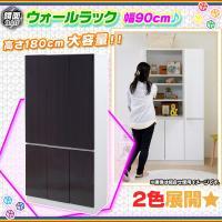 《 ウォールラック 幅90cm 高さ180cm 壁面収納 リビング 収納 キッチン 収納 食器棚 収...