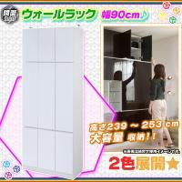 《 ウォールラック 幅90cm 上置き棚 セット 壁面収納 リビング 収納 キッチン 収納 食器棚 ...