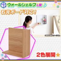《 ウォール シェルフ L型 簡易 棚 小物置き 壁面収納 玄関 棚 簡易シェルフ 鍵置き 写真置き...