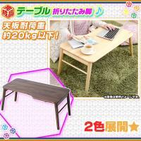 《 テーブル 折り畳み脚 幅85.5cm センターテーブル 食卓 座卓 ローテーブル 作業台 簡易テ...