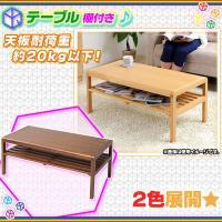 《 テーブル 棚付き 幅90cm センターテーブル 食卓 座卓 ローテーブル 作業台 簡易テーブル ...