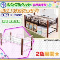 《 天然木支柱 シングルベッド 高さ96cm スチールベッド シングルサイズ 子供部屋 ベッド 一人...