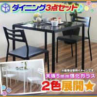 《 ダイニングセット 2人用 ガラス天板 ダイニングテーブル 椅子2脚 食卓テーブル 幅75cm ダ...