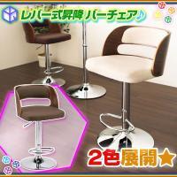 《 昇降 バーチェア 曲げ木 椅子 カウンターチェア 合成 レザー 座面 カフェチェア 360度回転...