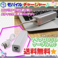 《 モバイルチャージャー 携帯充電器 携帯 ゲーム機充電器 容量1500mAh 携帯バッテリー モバ...