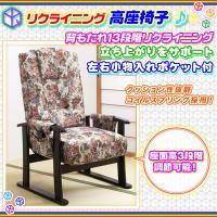 《和風 座椅子 アームレスト付 高座椅子 高齢者向け 和室 チェア 老人用 座椅子 腰掛け リクライ...
