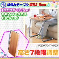 《 折りたたみテーブル 幅52cm 簡易テーブル コンビニエンステーブル コンパクトテーブル 高さ7...