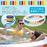 《大型ビニールプール ビッグプール ファミリープール 丸型 子供用プール お庭 プール 室外用プール...