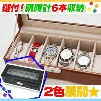 《鍵付ウォッチケース6本用 時計収納ボックス 腕時計収納 コレクションケース 腕時計ケース ガラス窓...