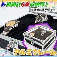 《アルミウォッチケース6本用 腕時計収納ボックス 腕時計ケース コレクションケース 小物収納 - 女...