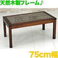 《和風 センターテーブル 幅75cm リビングテーブル 座卓 ローテーブル コーヒーテーブル 天然木...