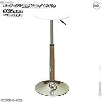 《ガス圧昇降バーテーブル 幅40cm/白(ホワイト) 昇降テーブル カウンターテーブル サイドテーブ...