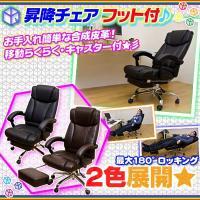 《オフィスチェア フット付 パソコンチェア 椅子 PCチェア リラックスチェア 最大180°ロッキン...