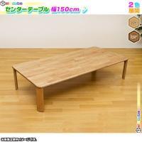 《センターテーブル 幅150cm 天然木製 ローテーブル 座卓 天然木 テーブル 食卓 折りたたみ ...