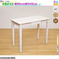 《天然木製 デスク 幅90cm 奥行き45cm 机 テーブル 木製 幅 90cm 作業用 つくえ 引...