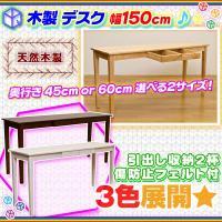 《天然木製 デスク 幅150cm 奥行き45cm 机 テーブル 木製 幅 150cm 作業用 つくえ...