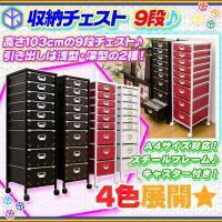 《収納チェスト 引出収納 9段 A4サイズ対応 ファイルラック ファイルボックス 書類棚 CD DV...