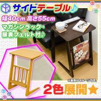 《サイドテーブル ソファテーブル コの字型テーブル 補助テーブル 簡易テーブル コーナーテーブル 簡...