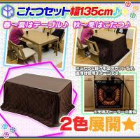 《 こたつテーブル 掛布団セット 幅135cm 長方形 コタツ ハイタイプ ダイニングコタツ セット...