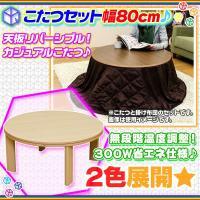 《こたつテーブル 掛布団 セット 直径80cm 丸型 円形 コタツ カジュアルこたつ セット 省エネ...