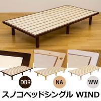 《すのこベッド カントリー調 シングルサイズ 木製ベッド 簀子 シングルベッド スノコベッド ウッド...