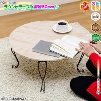 《 猫脚 丸テーブル 直径60cm 折りたたみ テーブル 円卓 座卓 ラウンドテーブル ローテーブル...