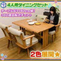《 ダイニングセット 食卓 ダイニングテーブル 回転チェア 椅子4脚 ダイニングテーブル 幅140c...