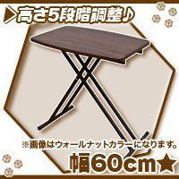 《リフトアップテーブル 幅60cm ウォールナット 折りたたみテーブル 補助テーブル 折り畳みテーブ...
