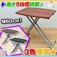 《リフトアップテーブル 幅60cm 折りたたみテーブル 補助テーブル 折り畳みテーブル 作業台 高さ...