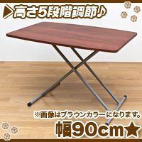 《リフトアップテーブル 幅90cm 茶 ブラウン 折りたたみテーブル 補助テーブル 昇降式テーブル ...