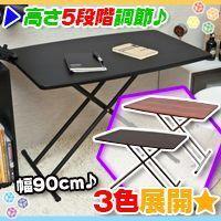 《5段階リフトアップ簡易テーブル,昇降デスク,補助デスク-リフトアップテーブル幅90cm,折りたたみ...