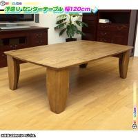 《折り畳みテーブル リビングテーブル 四角形テーブル - 折りたたみテーブル 幅120cm 長方形 ...