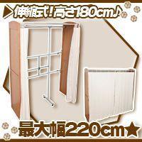 《カーテン付 クローゼットハンガー 幅130〜200cm/茶(ブラウン) 衣類収納 伸縮式コートハン...